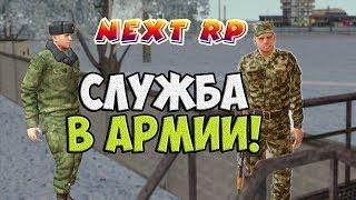 Развиваемся на NextRP ♦  Получаем военный билет