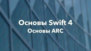 Основы Swift программирования: 14.1. Основы ARC