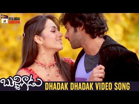 Bujjigadu Telugu Movie Songs | Dhadak Dhadak Full Video Song | Prabhas | Trisha | Puri Jagannadh