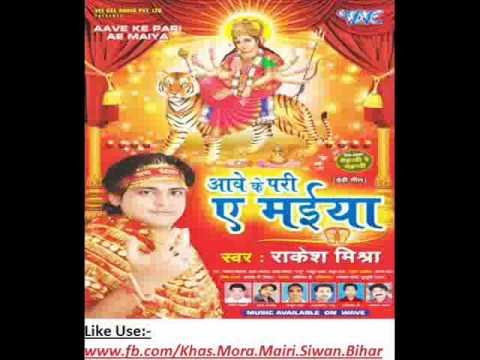 Aave Ke Pari Ae Maiya (Rakesh Mishra) New...