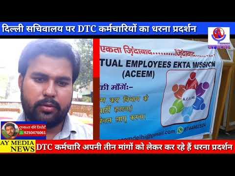 दिल्ली सचिवालय पर DTC के कॉन्ट्रैक्ट कर्मचारियों का धरना प्रदर्शन