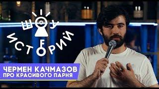 Чермен Качмазов - Про красивого парня [Шоу Историй]