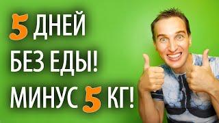 МИНУС 5 КГ ЗА 5 ДНЕЙ / Голодание на воде / День 6