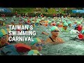 The Sun Moon Lake Swim: Taiwan's Swimming Carnival