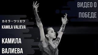 Kamila Valieva In the End Камила Валиева клип про фигурное катание カミラ ワリエワ