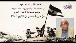 أخبار اليوم |اللواء عبد الجابر .. يروى
