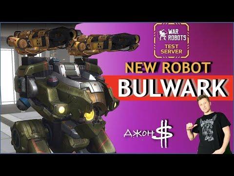 War Robots - Bulwark - самый мощный робот!!!