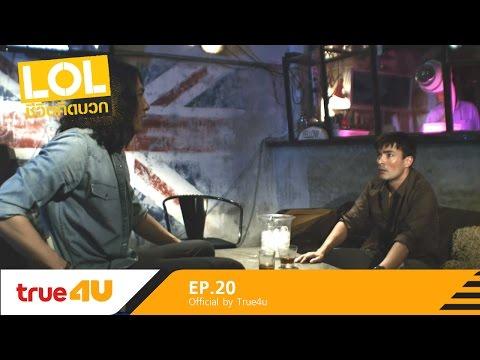 ซีรีส์ LOL ชีวิตคิดบวก [Full Episode 20 - Official by True4u]