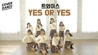 트와이스 yes or yes