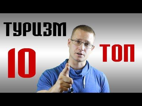 Топ-10 туристических мест Мурманской области