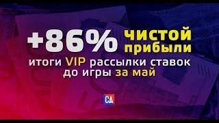 ЗАРАБОТОК НА СТАВКАХ | 86% ПРИБЫЛИ ЗА МАЙ В VIP ГРУППЕ СПОРТ АНАЛИЗА