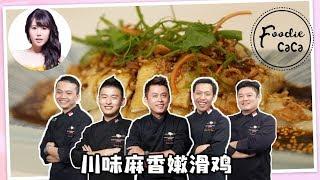 川味麻香嫩滑鸡!Sichuan-Style Chicken!  《Foodie CaCa x 五虎将》EP05 [A SuperSeed™ TV Original]