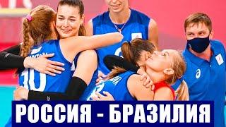 Олимпиада 2020 Волейбол женщины 1 4 финала Россия Бразилия