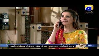 Ghar Titli Ka Par Episode 19 Best Moments 01 | HAR PAL GEO