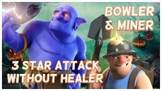 3 star attack strategy | Bowler miner attack without healer | Clash of clans