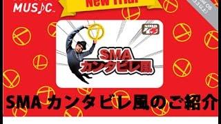 SMA40th「顧問豊作」にて行われた「奥田民生day SMAカンタビレ風」のダ...