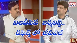 Journalist in Offence...GVL in Defence | Special Debate With BJP MP GVL Narasimha Rao | CVR News