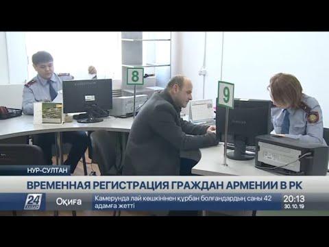 Почему гражданам Армении нужна регистрация в РК