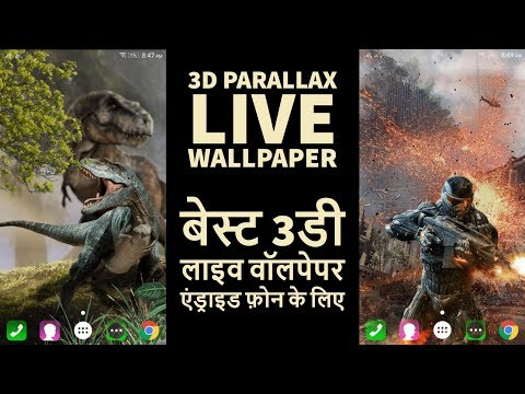 How To Download 3D Parallax Background Live Wallpaper Free For Android Phone