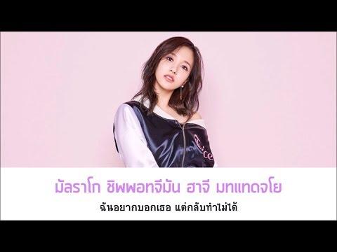 THAISUB︱TWICE (트와이스) - Melting (녹아요) By isun.