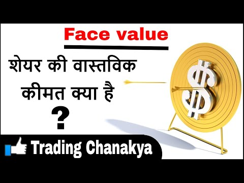 what is face value in stock market in hindi - By trading chanakya