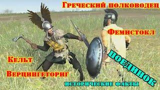 ✞ Вождь кельтов против Афинского полководца ✞ Битва ✞