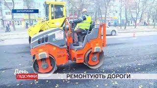Ремонтують дороги