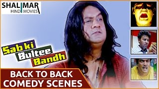 Sab Ki Boltee Bandh Movie || Back To Back Comedy Scenes Part 03 || Sajid Khan || Hyderabadi Movies