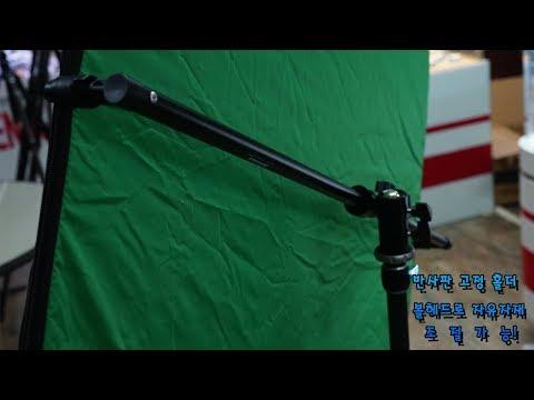 다양한 각도에서 촬영시 필요한 크로마키,빛반사를 손쉽게 할수있는 반사판 홀더![호루스벤누 MGX-RH126]