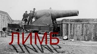 Гражданская война Севера и Юга (История США) — Лимб 12.1