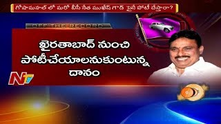 CM KCR Gives Shock to Danam Nagender | Off The Record | NTV