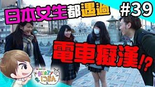 【街訪】 來問問看日本美女們是不是都遇過電車痴漢。 【教えてにほん!】#38