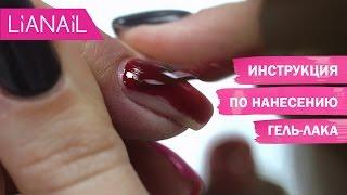 Как наносить гель-лак. Поэтапная инструкция(Как покрыть ногти гель-лаком. Поэтапное использование всех необходимых материалов для маникюра. Используе..., 2016-04-25T13:58:33.000Z)