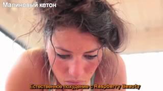 Малиновый Кетон Raspberry Beauty для похудения