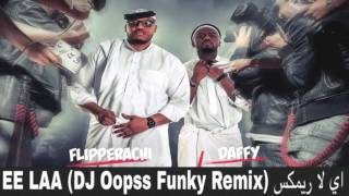 EE LAA (DJ Oopss Funky Remix) اي لا ريمكس