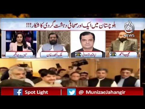 Siyasi Bohran Aur Balochistan..Punjab Main Dengue Bhi Baiqabu | Spot Light With Munizae Jahangir