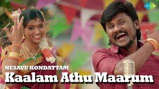 Nesavu Kondattam – Kaalam Athu Maarum Video Song  Senthil Ganesh  Rajalakshmi  Sai Charan