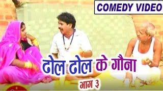 Dhol Dhol Ke Gauna (Scene -3) | Dooje Nishad | CG COMEDY | Chhattisgarhi Natak | Hd Video 2018