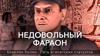 НЕДОВОЛЬНЫЙ ФАРАОН ★ Шерлок Холмс: Пять египетских статуэток ► #4
