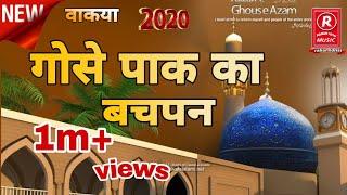 Gaus Pak ka Bachpan ka vakya(Tahir Chishti) (Asif sawari) (new Bach vakya 2020)( gaus Pak ki saan)