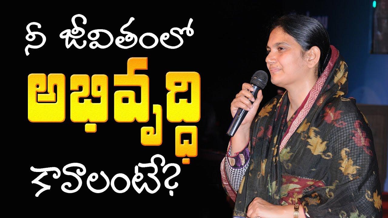 నీ జీవితములో అభివృద్ధి కావాలంటే! - Principles of Business Breakthrough  Telugu Messages 