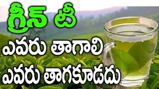 గ్రీన్ టీ ఎవరు తాగాలి ఎలాంటి వారు తాగకూడదు || Green Tea Benifits || Suman tv Helath