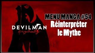 Devilman Crybaby : Réinventer un mythe - Menu Manga #54 thumbnail