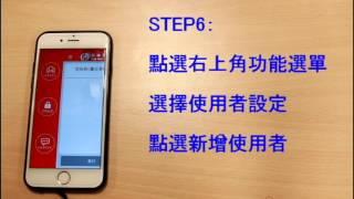 華南銀行隨行保鑣 換機密碼教學 screenshot 2