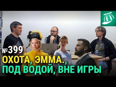 Консерваторы против либералов и няшная Аня Тейлор-Джой — Лазер-шоу «Три дебила» №399