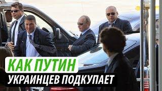 Как Путин украинцев подкупает