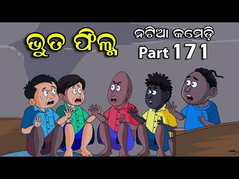 Natia Comedy Part 171 || Bhuta Film