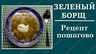 Зеленый борщ с щавелем. Рецепт приготовления пошагово.