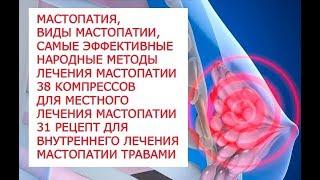 Мастопатия, виды мастопатии, самые эффективные народные методы лечения мастопатии 38 компрессов для(, 2016-10-07T03:28:15.000Z)