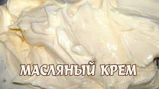 Крем масляный. Рецепт Масляный крем